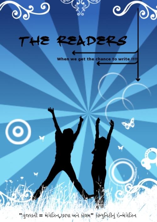 ઇ-મેગેઝિન =  THE READERS