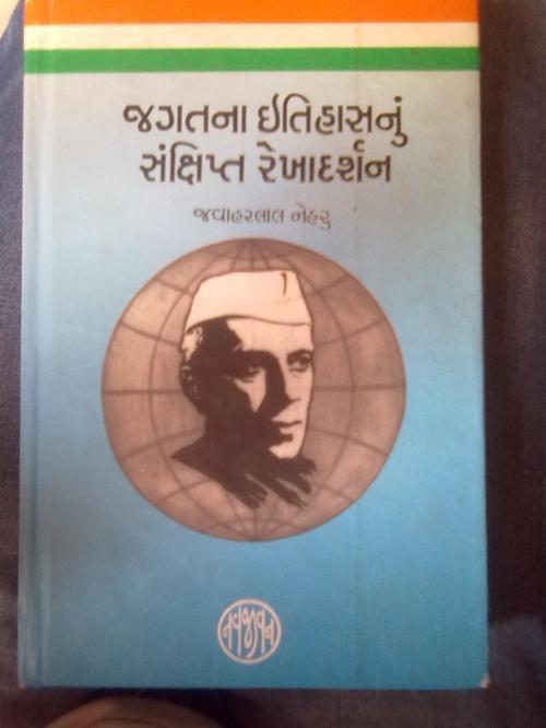 જવાહરલાલ નેહરુ લિખિત (અનુવાદક અને સંક્ષેપક : મણિભાઈ ભ. દેસાઈ)