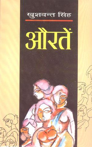 'औरते '  Khushwant Singh's 'The Company of Women'  हिन्दी अनुवाद - हरिमोहन शर्मा