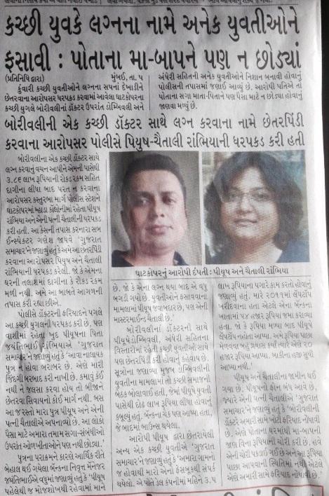 Piyush Rambhia_GS1